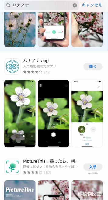 現在はiPhoneのみダウンロード可。Web版もあるので、androidの方は是非そちらを利用してみてください