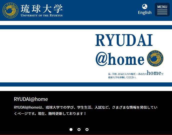 Screenshot_2020-07-10 琉球大学公式ホームページ