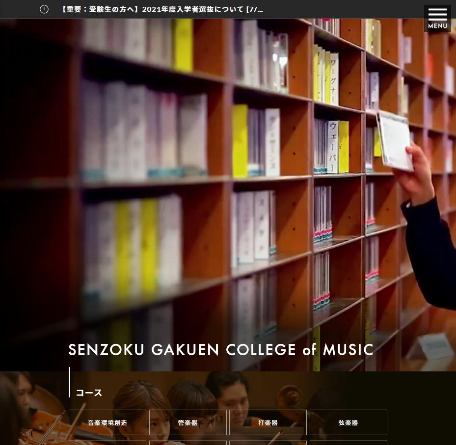 Screenshot_2020-07-13 洗足学園音楽大学