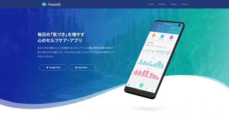 iOS版、Android版がリリースされている(無料)