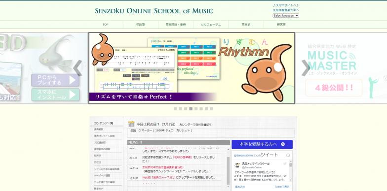 誰でも無料で音楽史や和声学などを学ぶことができる洗足オンラインスクール