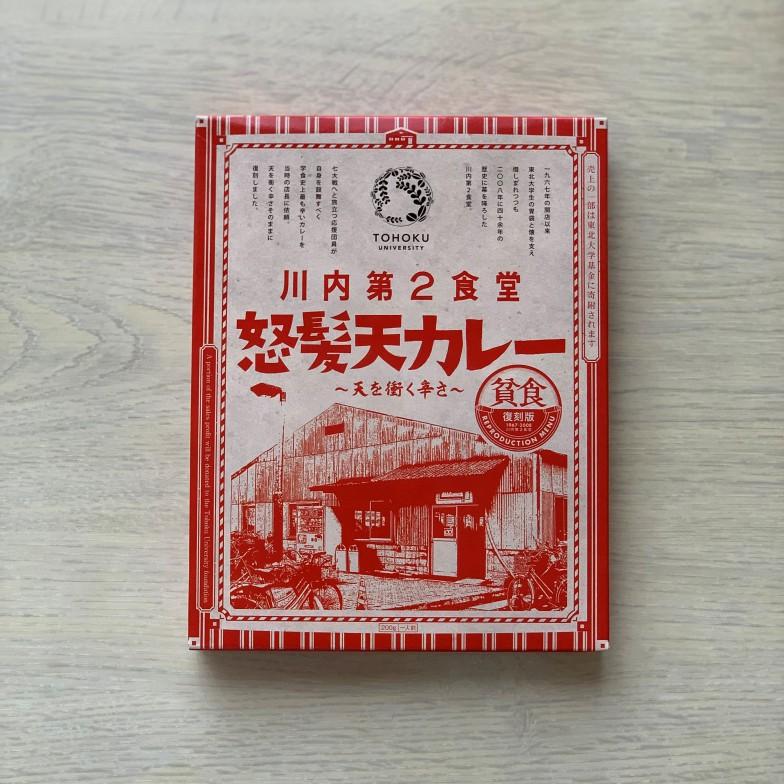 切_東北大学_怒髪天カレー