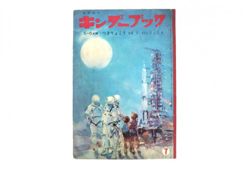 鳴沢先生の家宝でもある月の絵本。月の重力やアポロ宇宙船について、わかりやすく説明されている