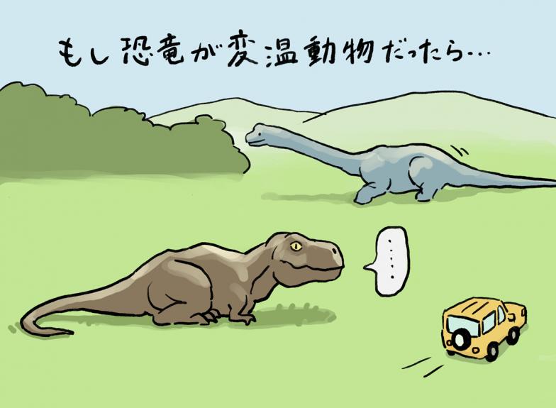 もし恐竜が変温動物だったら、もう少し地味な映画になっていたかもしれない
