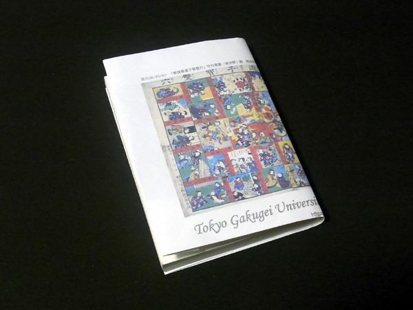 「新版春遊子寳雙六」(東京学芸大学附属図書館所蔵)のブックカバーを、再読していた町田康さん作の『浄土』にセット。おシモな解説文言も隠れて大変かわいく変身した
