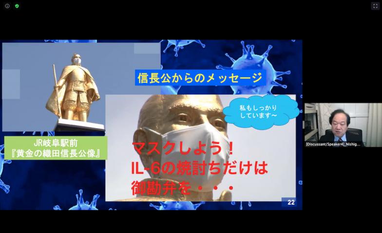 西垣先生のスライドにはときどき岐阜の名所が差し挟まれる。マスクしよう!