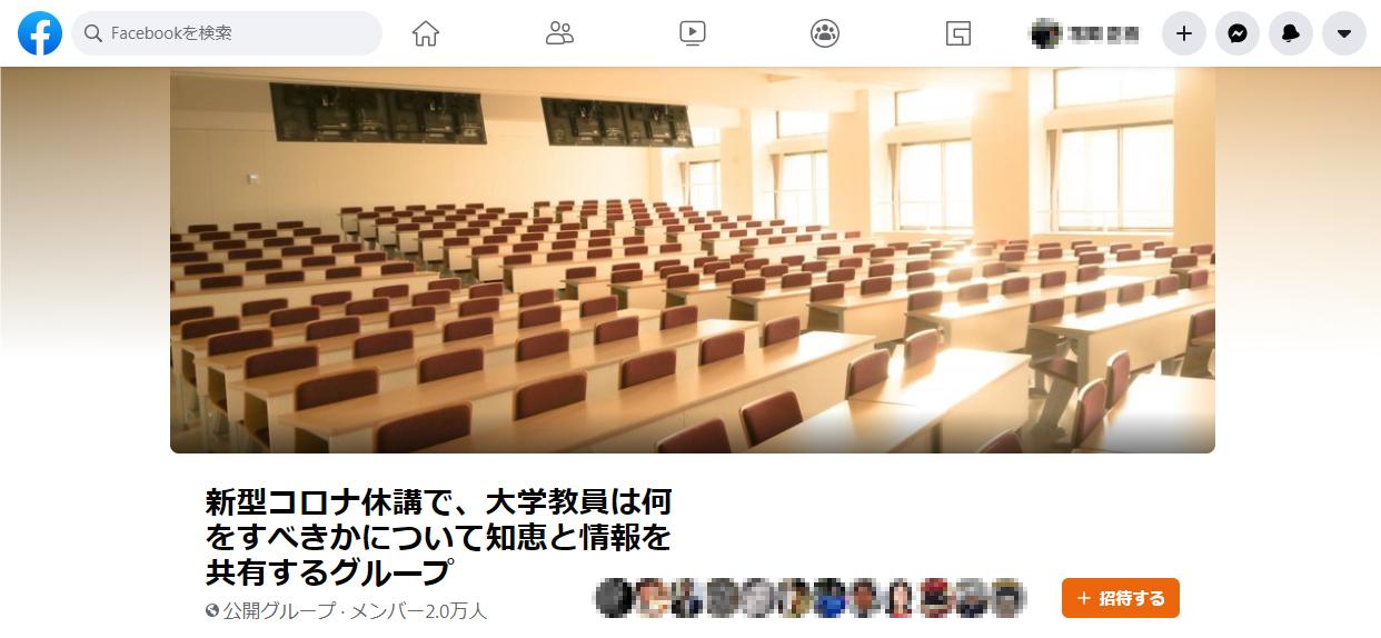 新型コロナ休講グループ