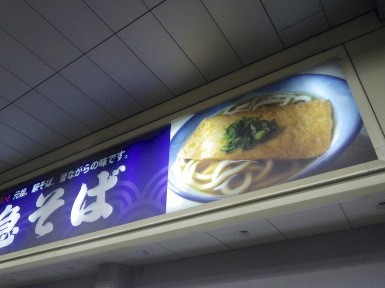街歩きで発見された阪急梅田駅「阪急そば」の看板だが……(現在は「若菜そば」として営業中)