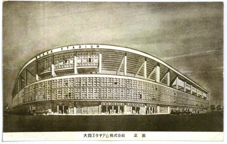 017f絵葉書(大阪球場)