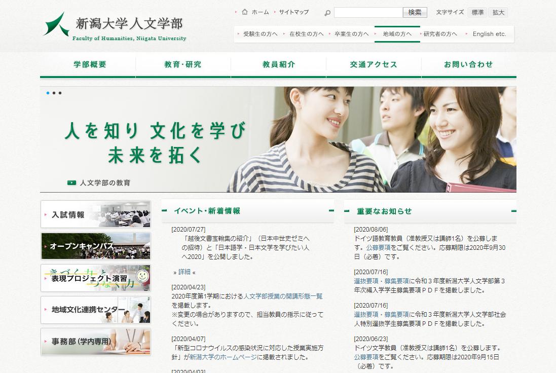 新潟大学人文学部-Faculty-of-Humanities-Niigata-University-