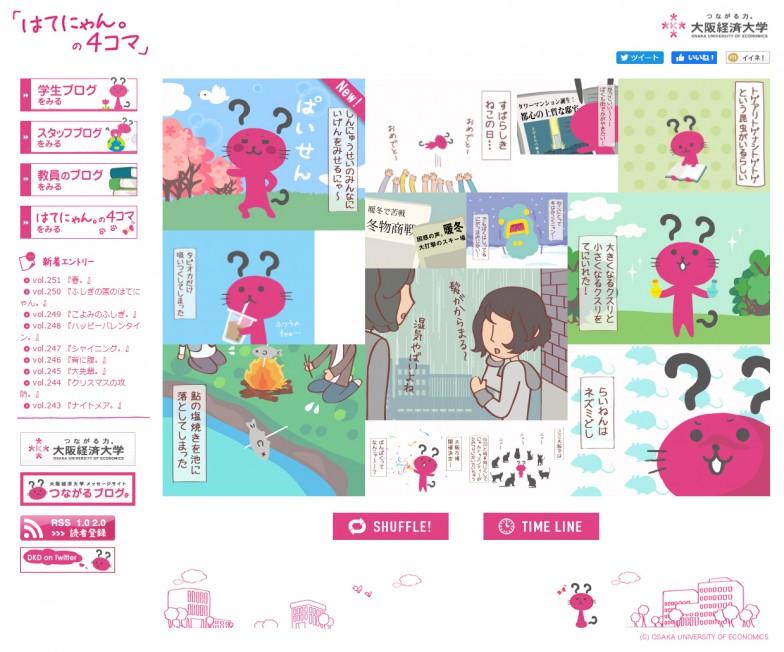 FireShot Capture 920 - はてにゃん。の4コマ|大阪経済大学 - blog.osaka-ue.ac.jp