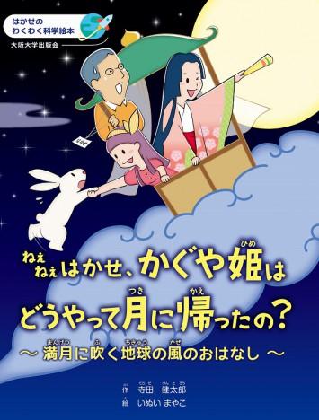 『ねえねえはかせ、かぐや姫はどうやって月に帰ったの? - 満月に吹く地球の風のおはなし 』大阪大学出版会・10月30日より発売予定
