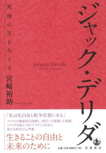 『ジャック・デリダ――死後の生を与える』(岩波書店)