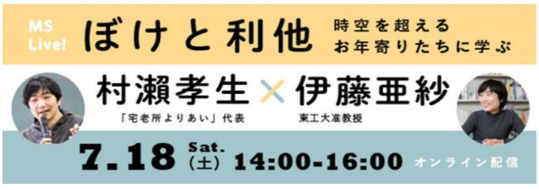 ミシマ社×未来の人類研究センターの対談シリーズ「利他プロジェクトin MSLive」。対談の内容はこちら