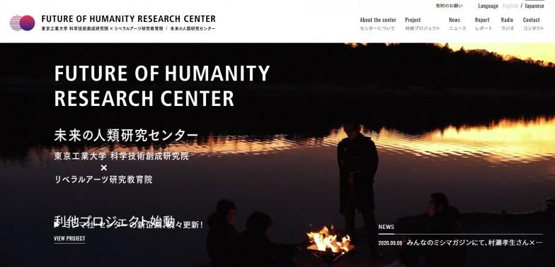 センターの公式ウェブサイト。水辺で焚火を囲む先生たち…その理由は後ほど
