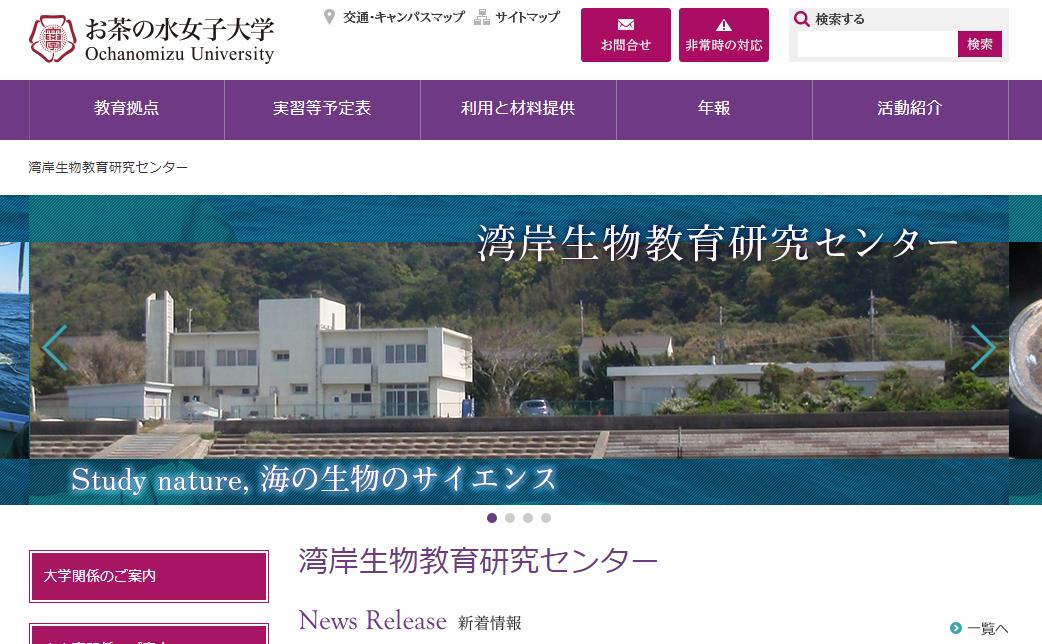 湾岸生物教育研究センター-お茶の水女子大学