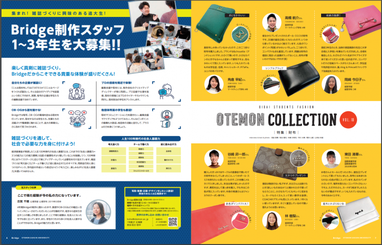 『OTEMON BRIDGE』の誌面(Vol.16)