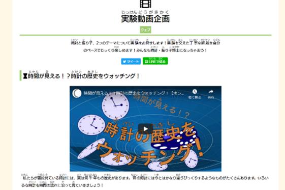 漢字や英語にはフリガナがふられており、子どもで楽しめる企画となっている。企画のWEBページには、動画内容の振り返りや動画で紹介される水時計の作り方が掲載されている。さらに興味を深めたい方にやさしい工夫がなされている