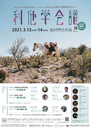 利他学会議のポスター。多彩なゲストが招かれた photo by 石川直樹、designed by SEWI