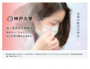 FireShot Capture 069 - 涙で乳がんを検出する