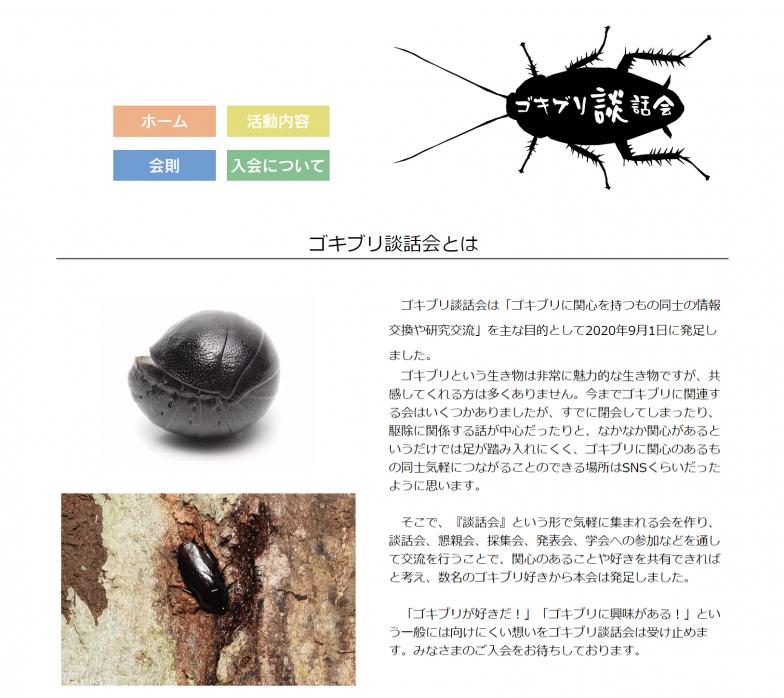 『「ゴキブリが好きだ!」「ゴキブリに興味がある!」という一般には向けにくい想いをゴキブリ談話会は受け止めます』という言葉が興味深い