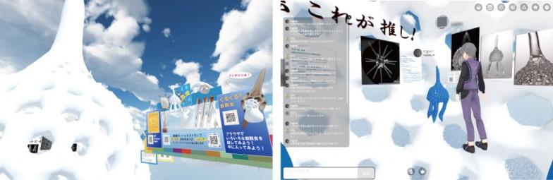 青い放散虫のアバターが横山さん。出展者と来場者との交流もイベントの大きな魅力のひとつ