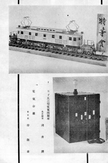 「全国学生科学模型展覧会」の入選作品。鉄道模型や金庫、船など「自由に想像した新しい機械」の模型が並ぶ。これを木材と金属を加工してつくったなんて、昔の少年たちってすごい (出典:「科学と模型」1937年7月号、朝日屋理科模型店出版部科学と模型社)