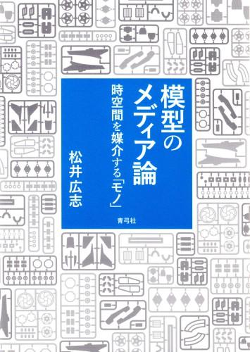 松井先生の著書『模型のメディア論 時空間を媒介する「モノ」』(2017年 青弓社)。日本社会のなかの模型について、歴史・現在・理論の3つの側面から解き明かした意欲作。この記事でのちほど取り上げる、模型の歴史についても詳しく紹介されています