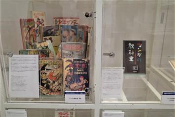 現代マンガ図書館の協力が欠かせなかったマンガのビジュアルブック