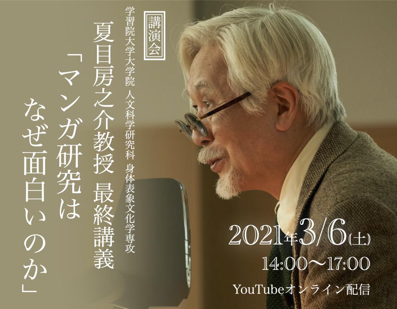 夏目先生最終講義_素材.001