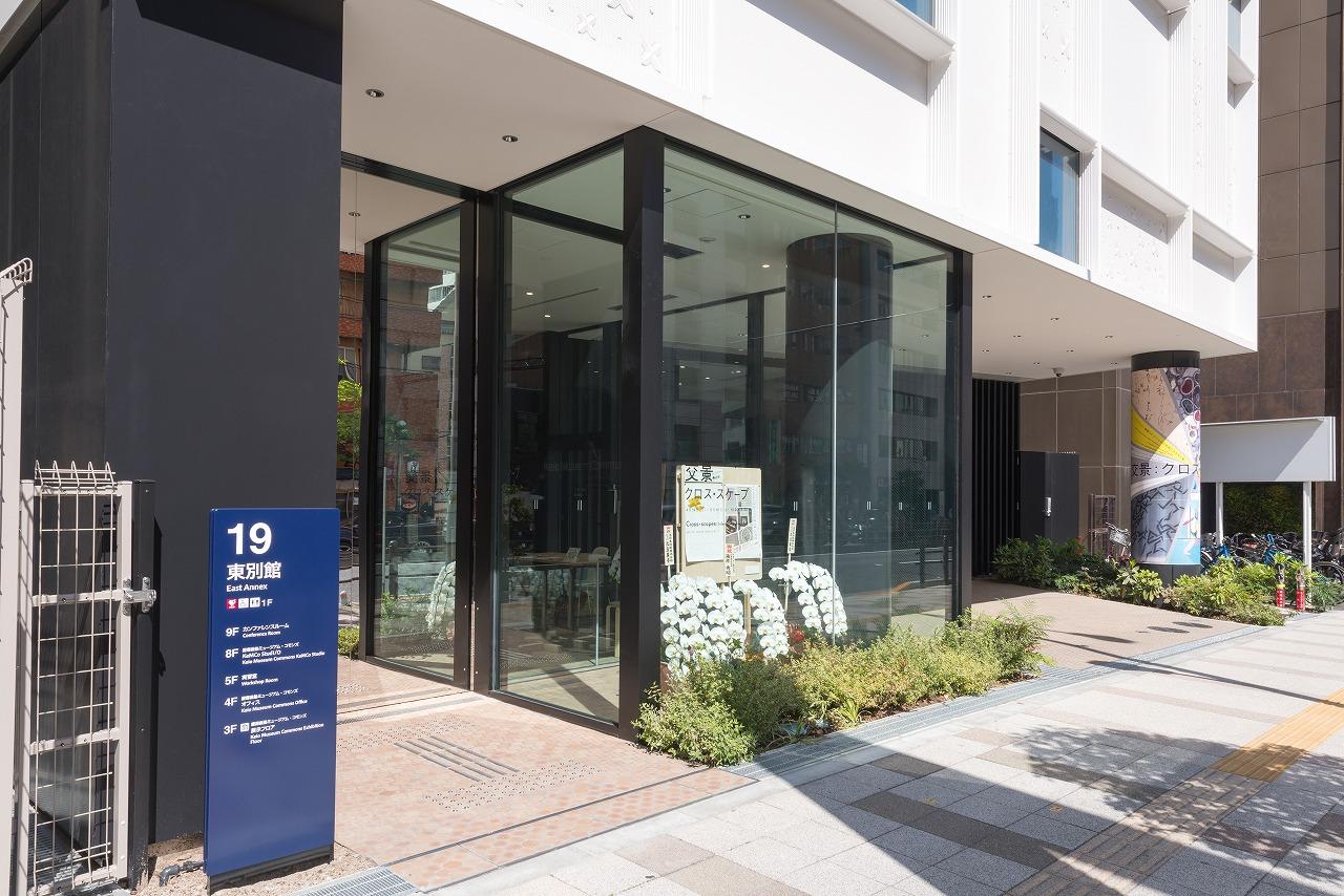 文化・芸術作品の展示や収蔵はもちろん、分散する学内の収蔵品の「ハブ」と位置づけ、デジタル技術を用いた発信や保存、さらには教育拠点を目指したKeMCo。 Photo ©︎ Katsura Muramatsu (Calo works)