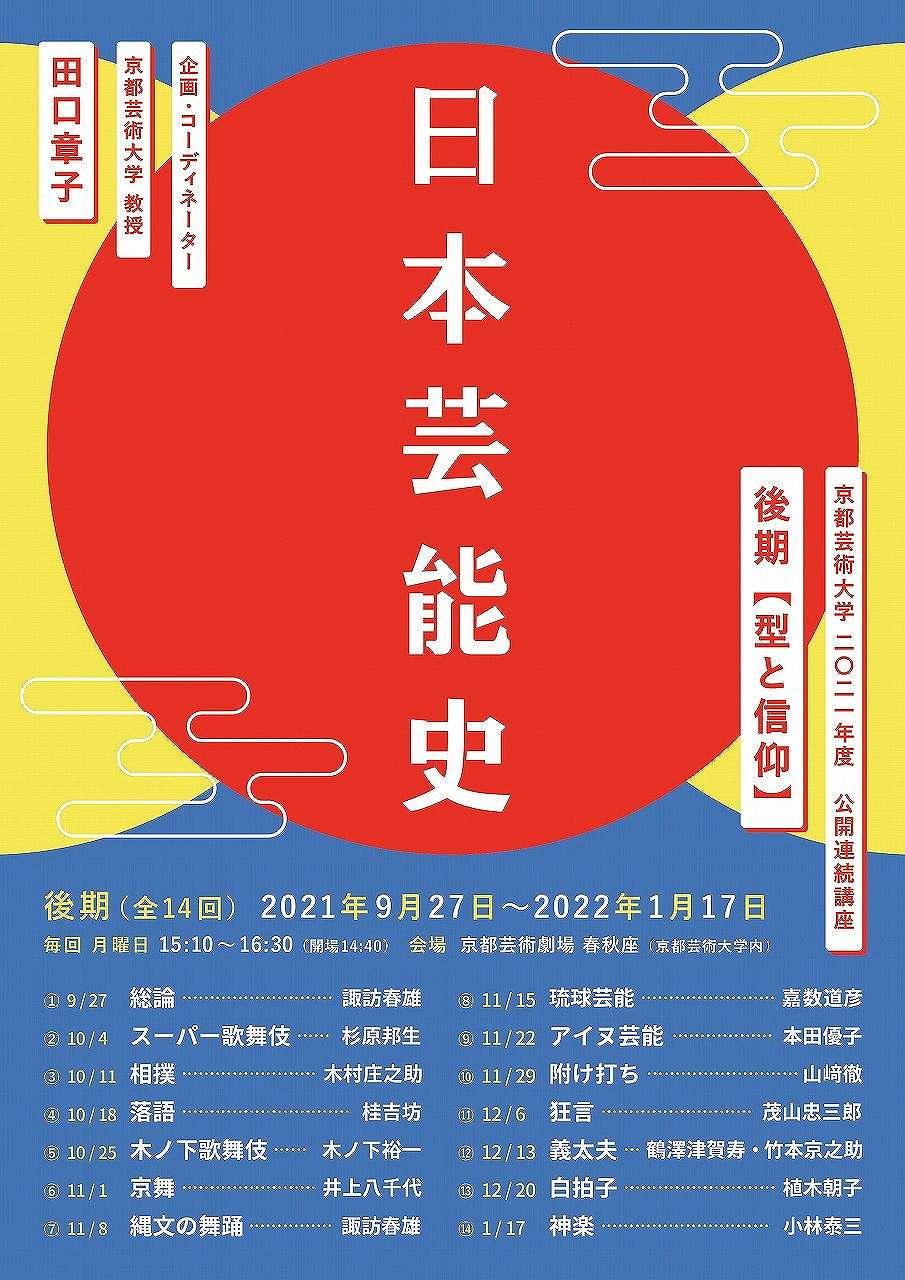 8-日芸史2021後期チラシ決定稿_ページ_1
