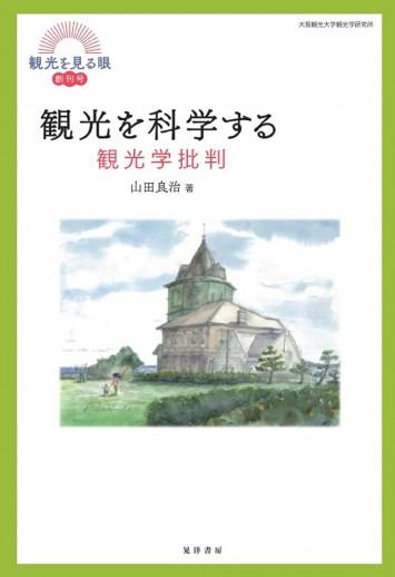 『観光を科学する―観光学批判―』(観光を見る眼 創刊号)(山田良治著、晃洋書房、2021年5月発行)