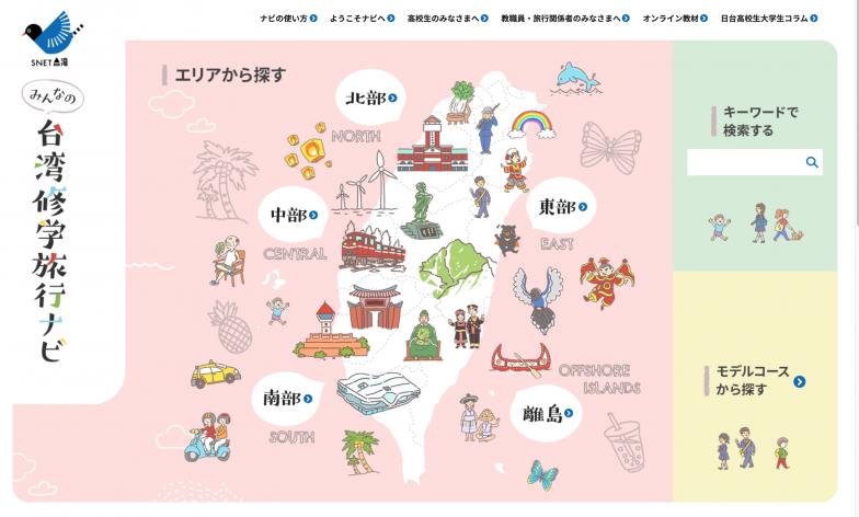 「みんなの台湾修学旅行ナビ」トップページ。堅苦しさは少しも感じさせないかわいいデザイン
