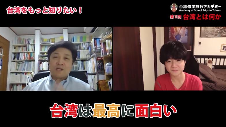 「台湾修学旅行アカデミー」赤松先生のおすすめは、第1回の『台湾とは何か?』。ゲストは東京大学の松田康博先生