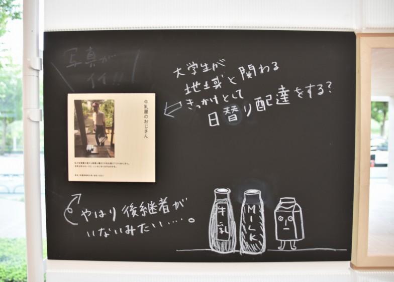 写真は後継者不足という牛乳屋のおじさん。黒板には解決策の案が書かれている。さすが美大、イラストがかわいい!
