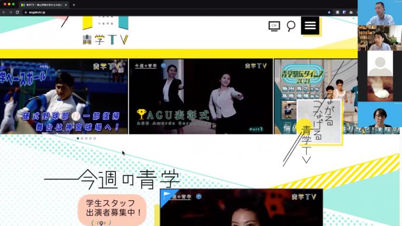 ポップなデザインと散りばめられた動画が目を引く「青学TV」