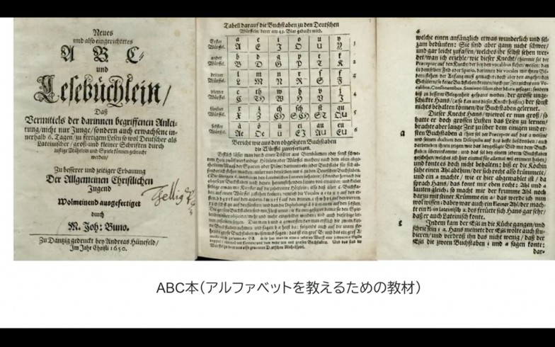 吉田耕太郎准教授のプレゼンテーション資料