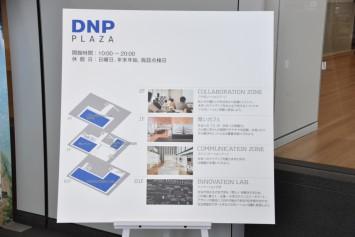 DNPプラザには、展示会のほかに、飲み物を片手に課題解決のヒントになる書籍が読めたり、武蔵野美術大学の蔵書を一般公開したりしている「問いカフェ」がある