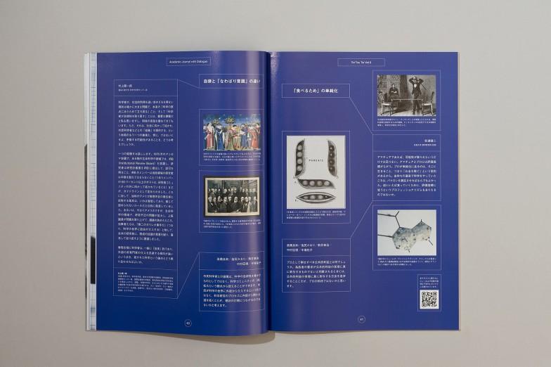 論文一つずつに対しての対話ページ。まさにを体現! 撮影:伊丹豪 写真提供:京都大学 学際融合教育研究推進センター