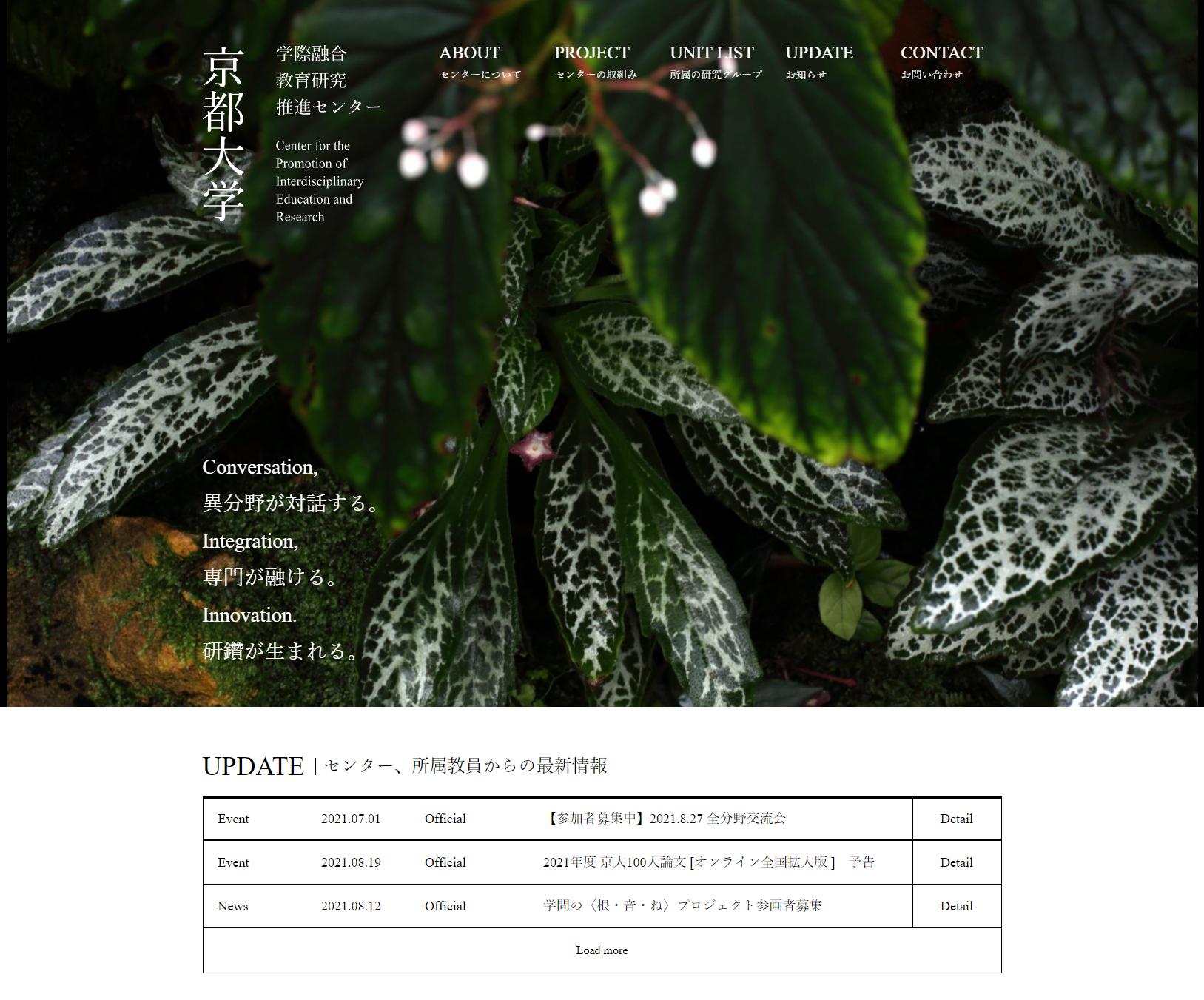 京都大_学際融合教育研究推進センター_top (2)