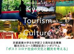 0_観光文化コース開設記念シンポジウム_動画タイトル