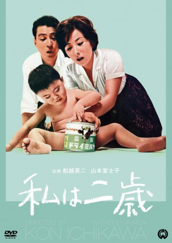 二歳児が主役の市川崑監督『私は二歳』(1962年)  価格 DVD ¥3,080(税込)発売元・販売元 KADOKAWA