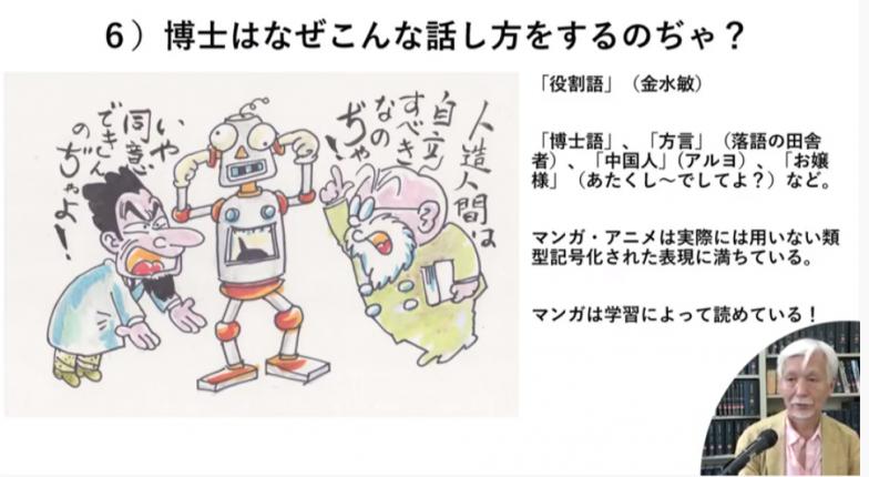 役割語によって、キャラクターのイメージがより鮮明になりやすい。ⓒ夏目房之介
